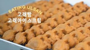 <font color='#0000ff'>[잇힝울산] 고래빵&아이스크림 만들기 l [Eeating Ulsan] Whale Bread & Icecream Baking vlog ㅣ Korean street food</font>