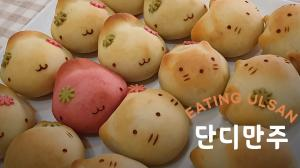 <font color='#0000ff'>[잇힝울산] 단디만주 만들기 ㅣ[Eating ulsan] Dandy Manju baking ㅣ Ulsan Dessert cooking vlog </font>